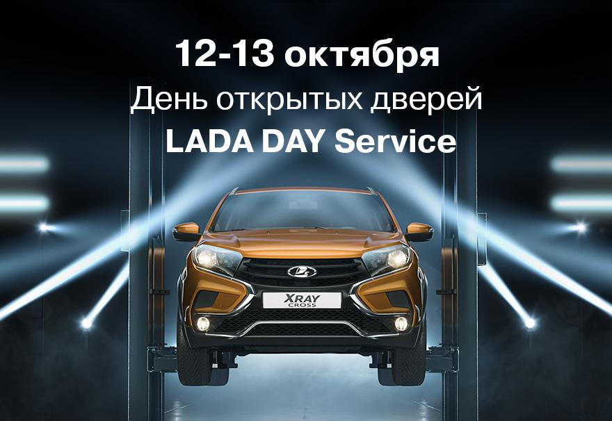 День открытых дверей 12-13 октября. Бесплатная диагностика вашего автомобиля LADA.