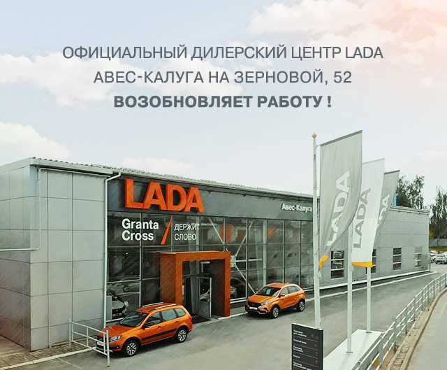 Официальный дилер LADA на Зерновой, 52 возобновляет работу