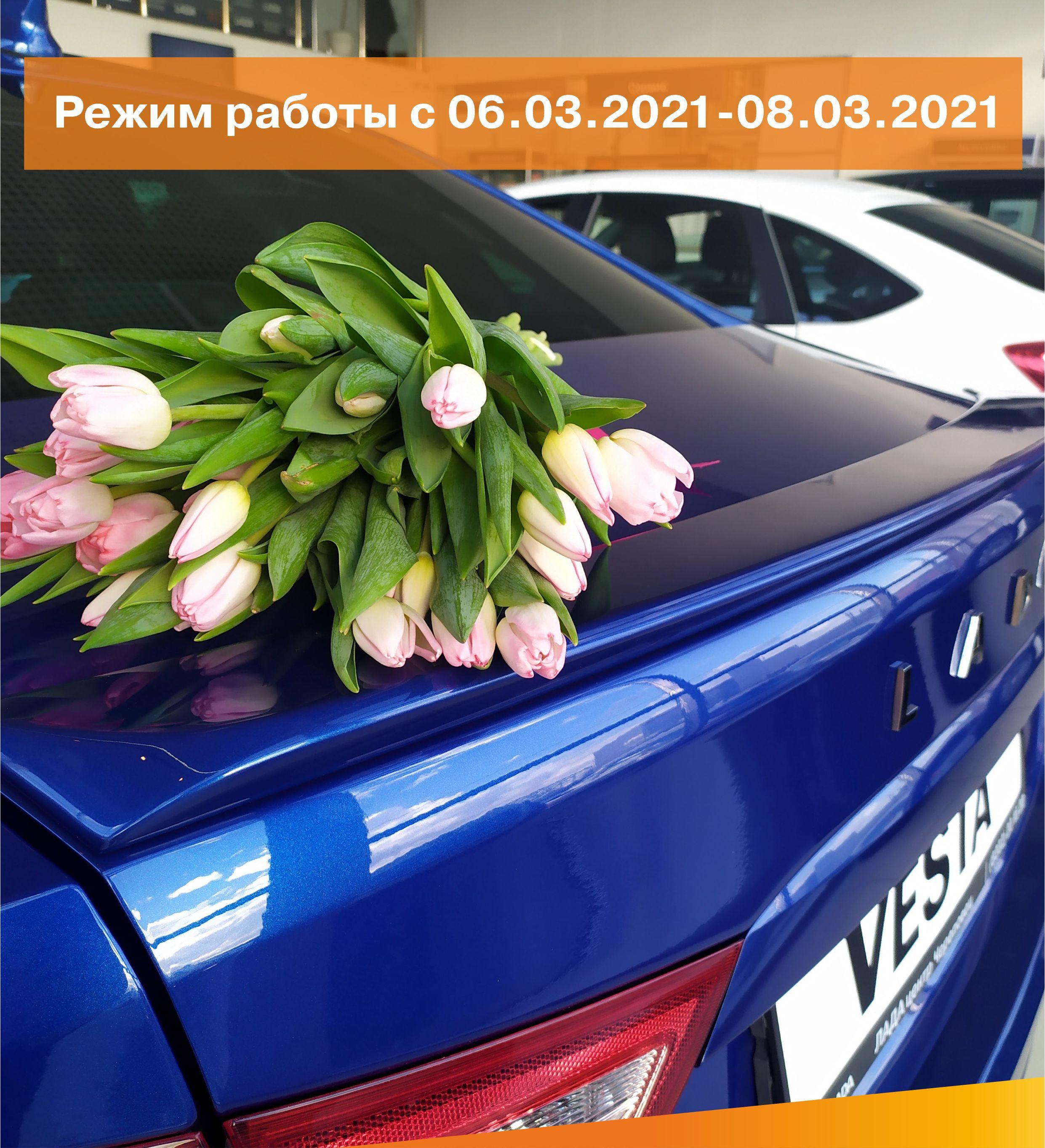 Режим работы ДЦ ''ЛАДА центр Череповец''  с 06.03.2021-08.03.2021