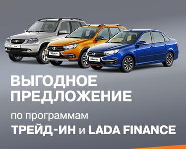 Обменяй свой автомобиль на новую LADA по программе ''Trade-in'' с ВЫГОДОЙ!
