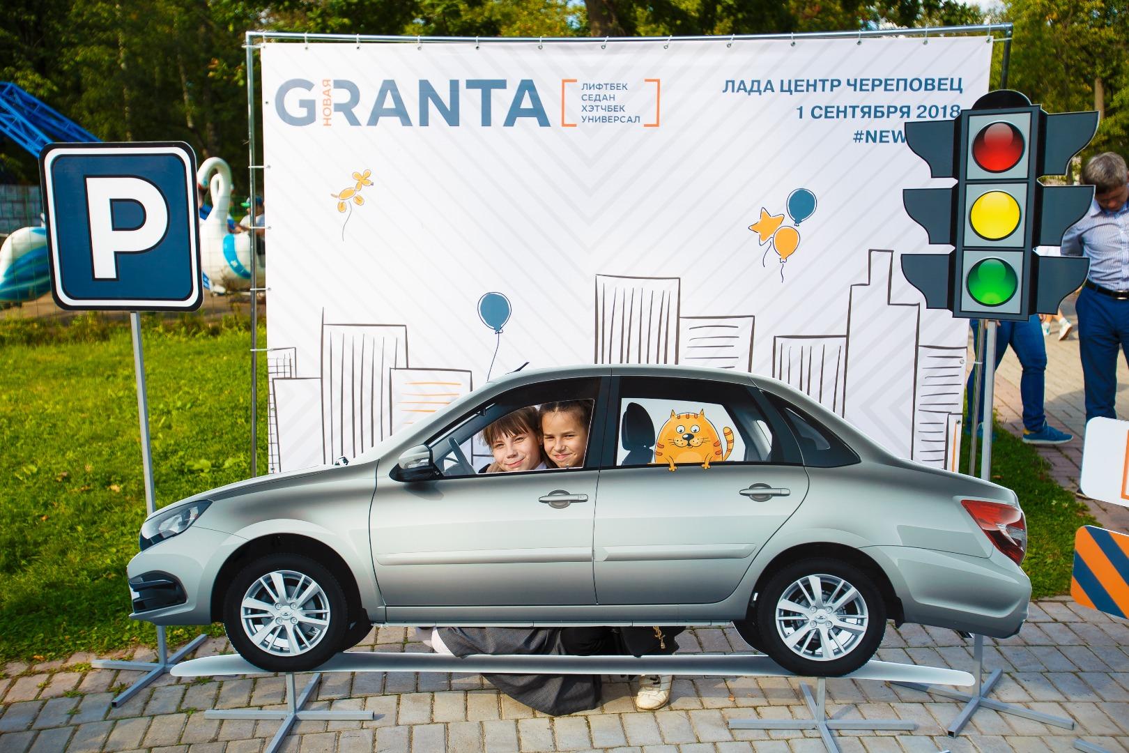 Презентация новой LADA GRANTA!