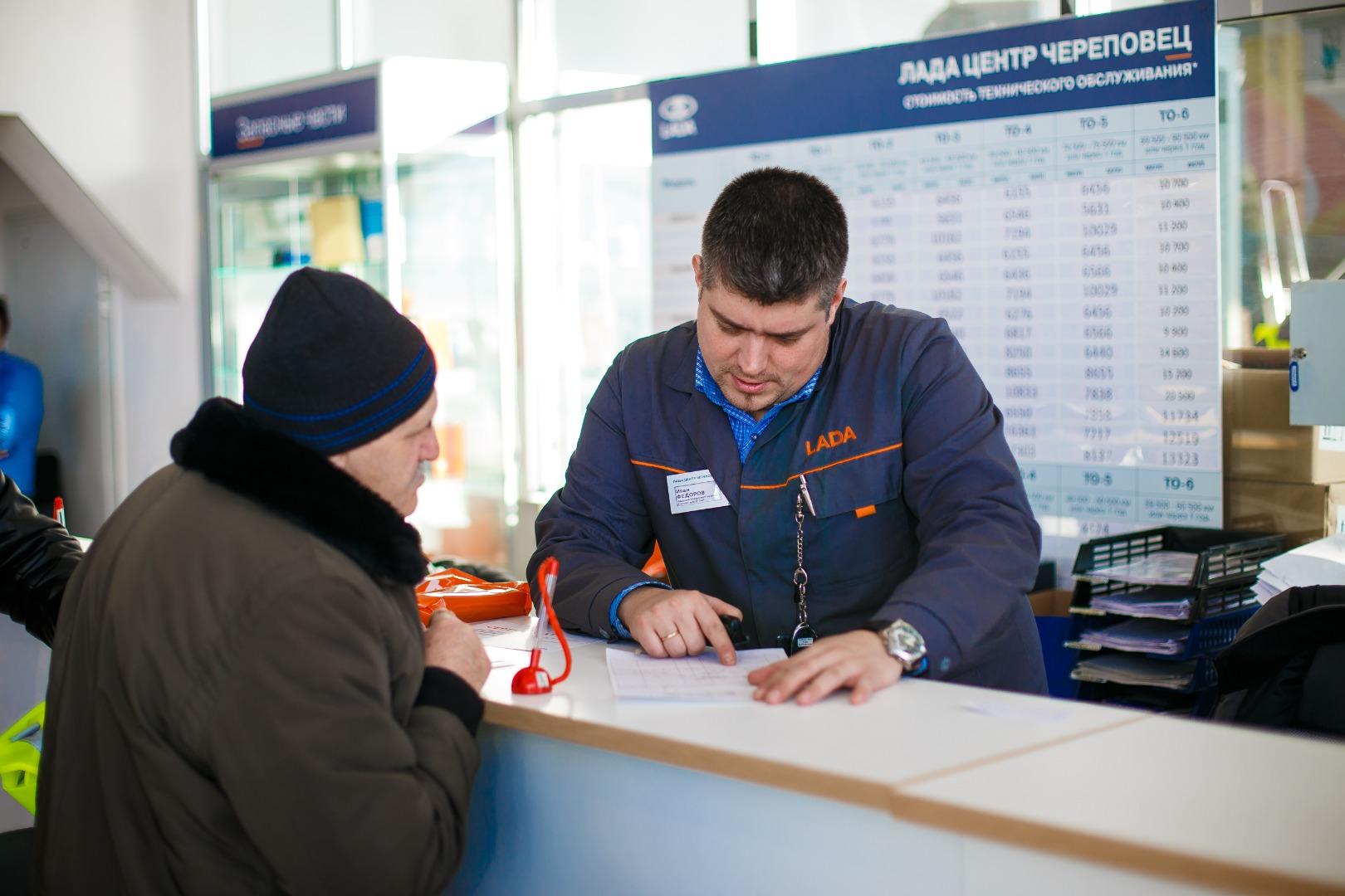LADA DAY SERVICE в ЛАДА центр Череповец 16 февраля 2019 года