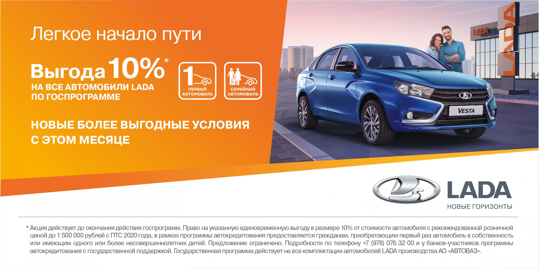 Выгода 10% по программам ''Первый и Семейный автомобиль''