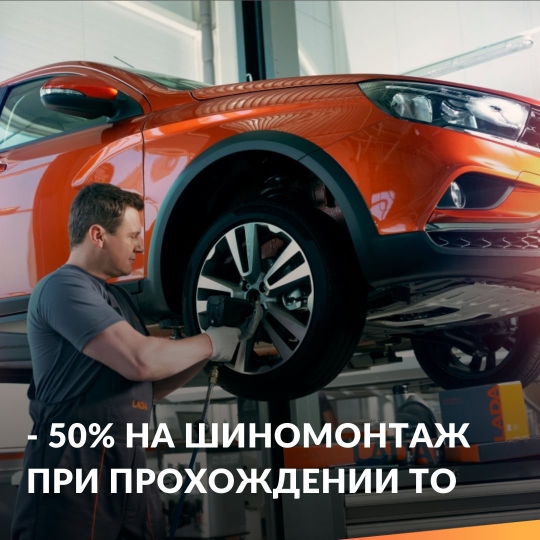 -50% на шиномонтаж