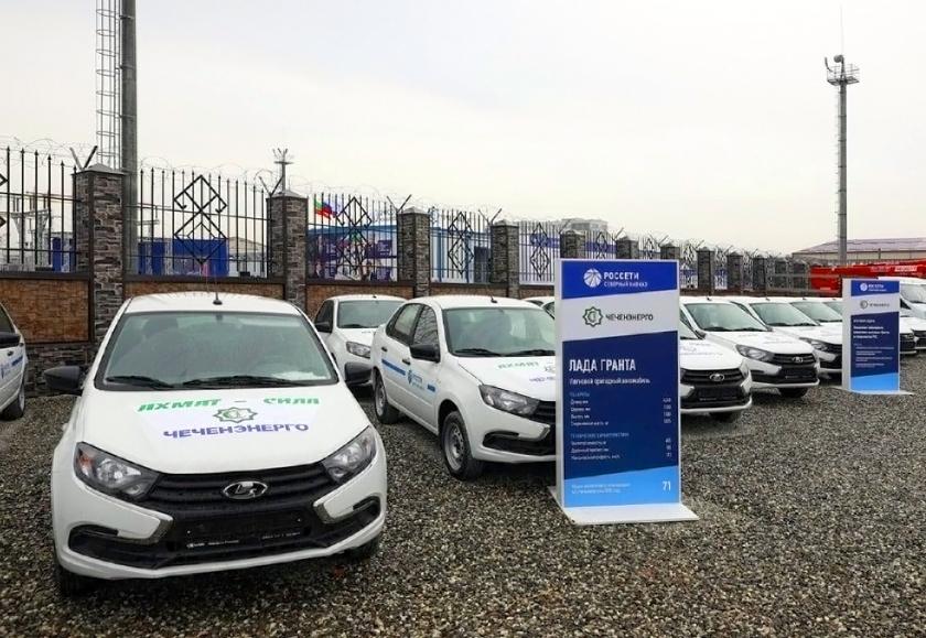 АВТОВАЗ поставит LADA Granta для специалистов ПАО «Россети» в СКФО