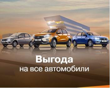Выгода на все автомобили