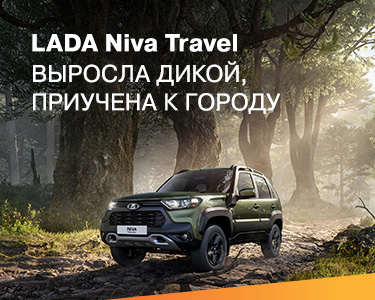 Старт продаж LADA Niva Travel