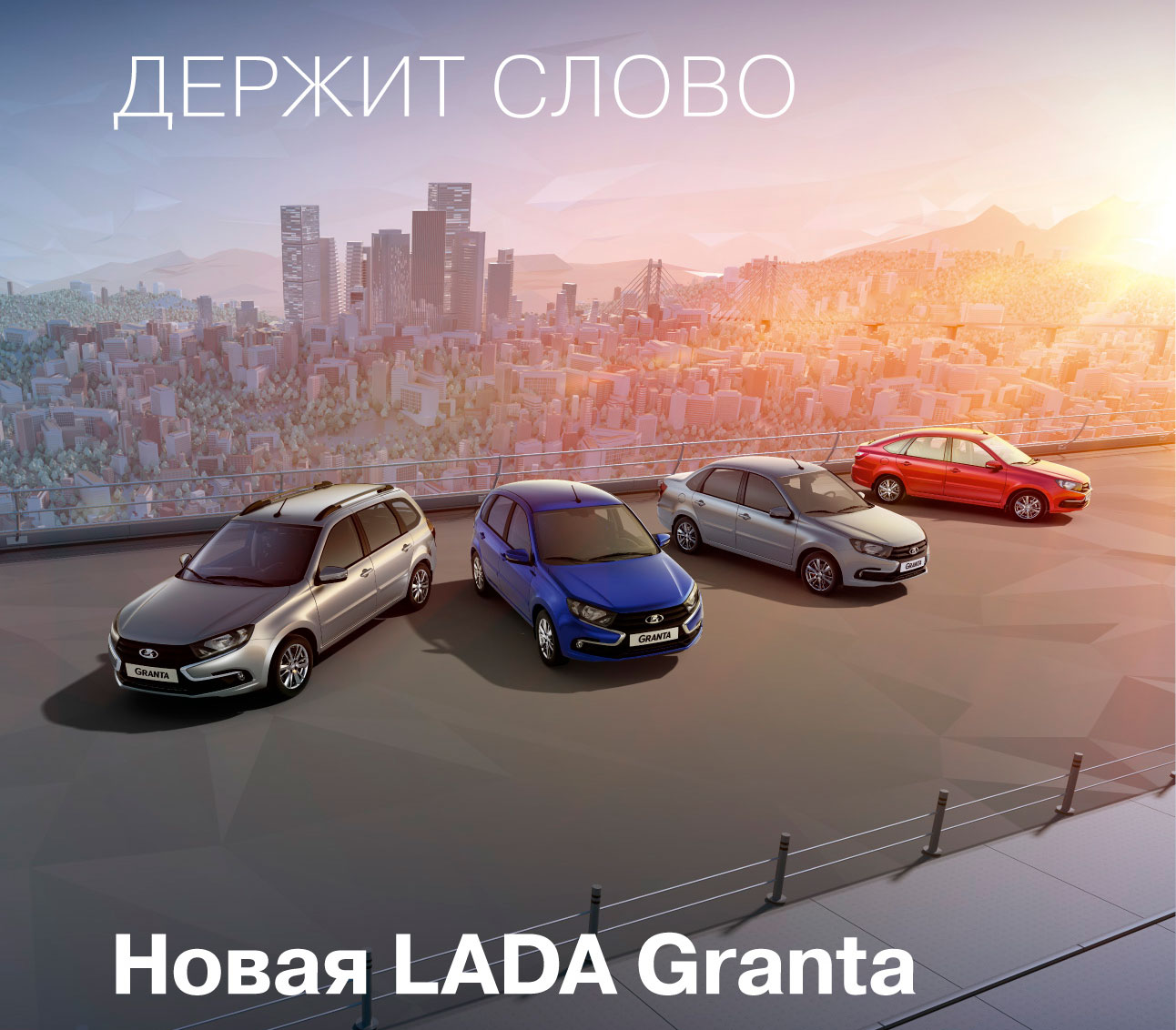 В лето на новой LADA Granta