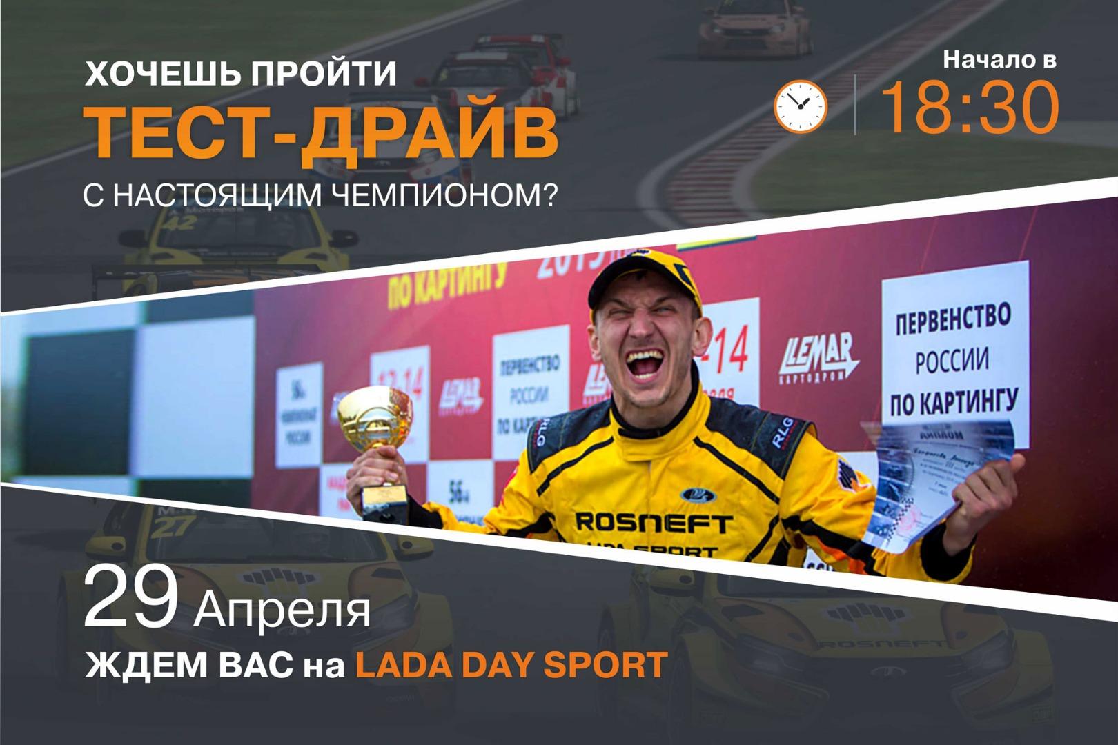 LADA Sport Days
