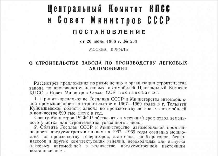 АВТОВАЗУ ИСПОЛНИЛОСЬ  55 ЛЕТ
