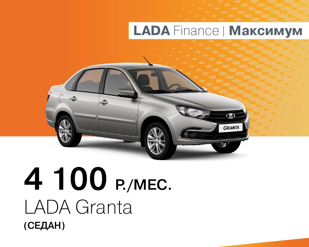 LADA Granta (седан) за 4100 руб./месяц по программеLADA Finance Максимум!