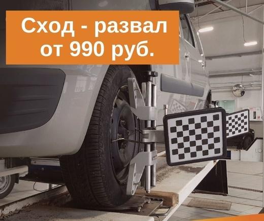 Сход - развал по спец.цене от 990 руб.