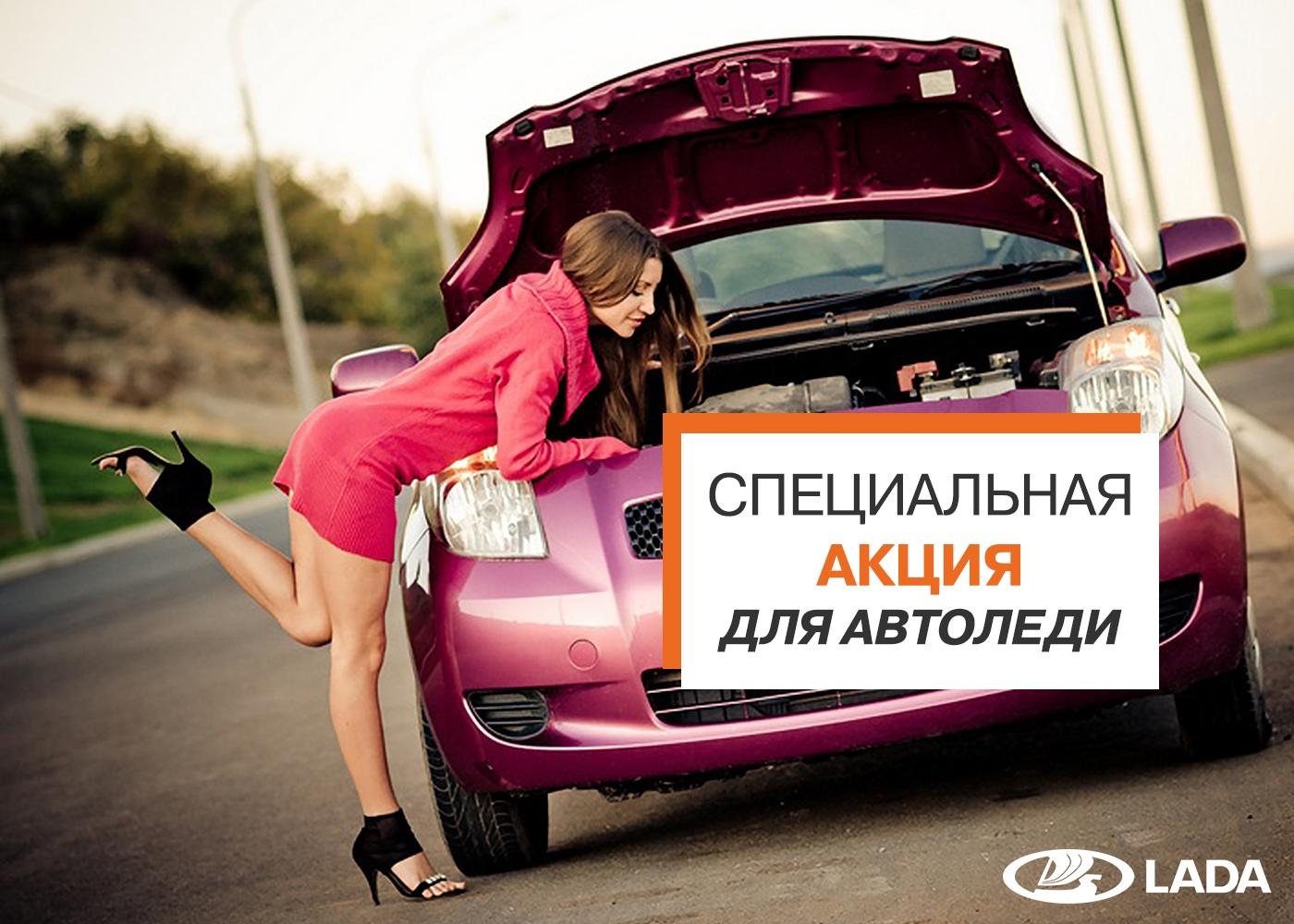 Специальная акция для автоледи