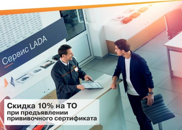 Скидка 10% на ТО