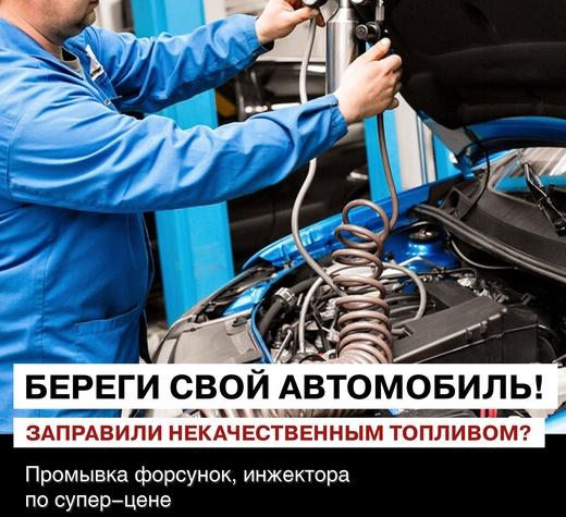 Промывка форсунок и инжектора всего за: 1 300  руб.