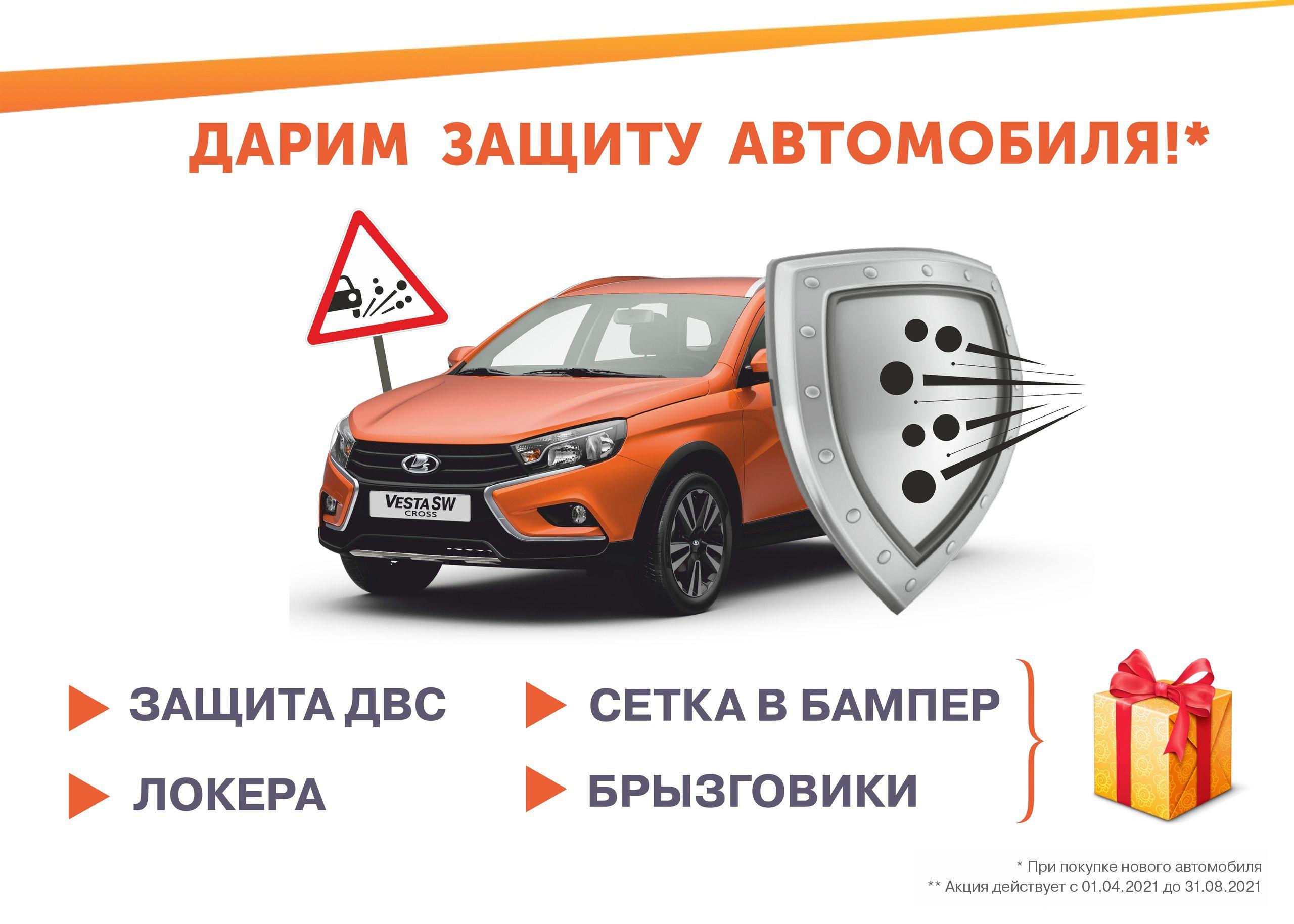 Дарим защиту автомобиля!