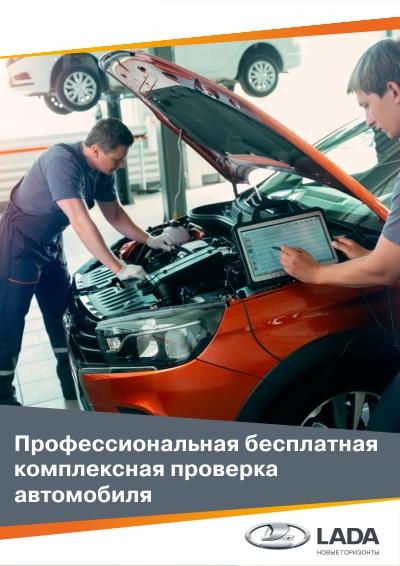 Профессиональная бесплатная комплексная проверка автомобиля*