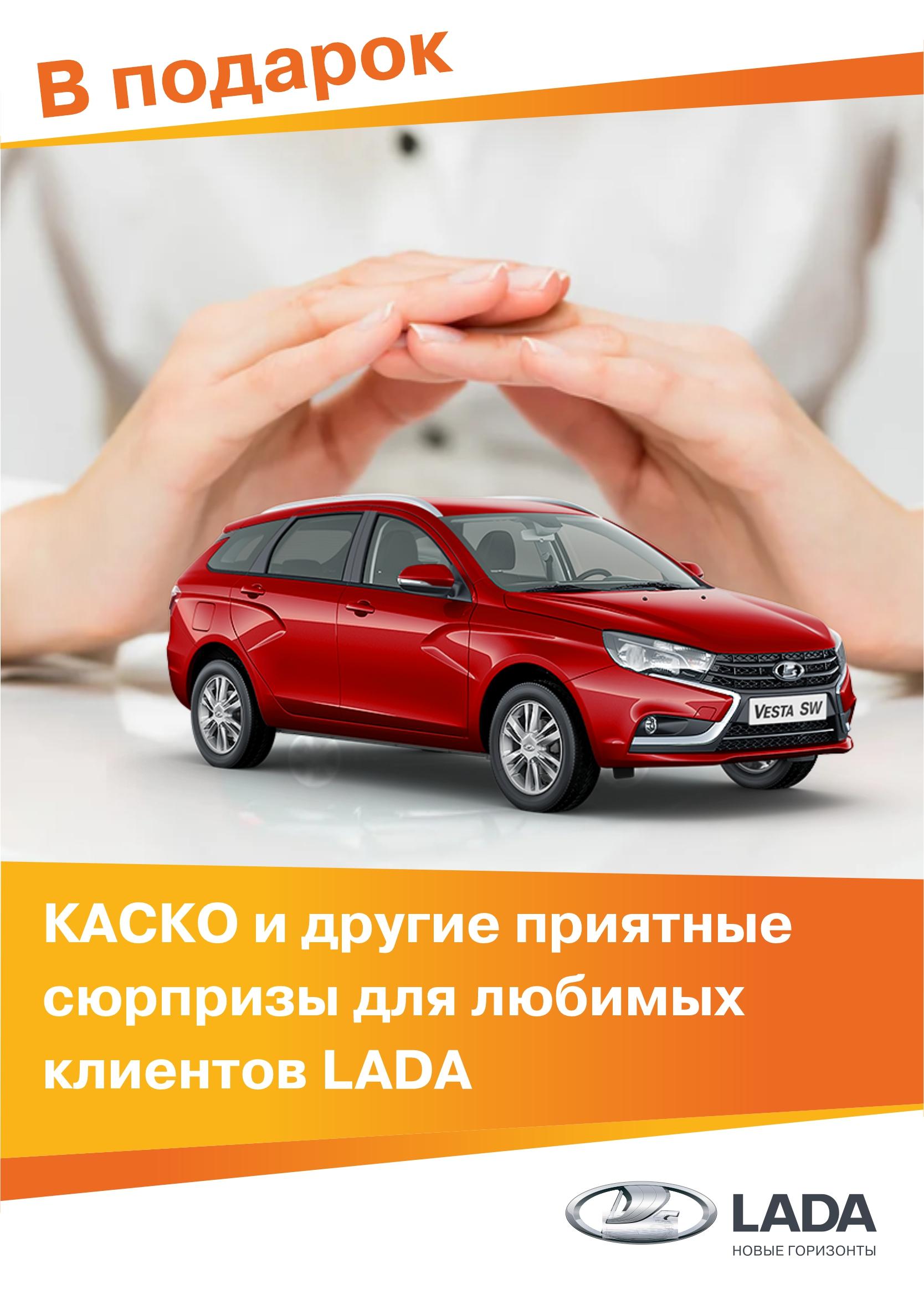 КАСКО в подарок на все новые автомобили LADA