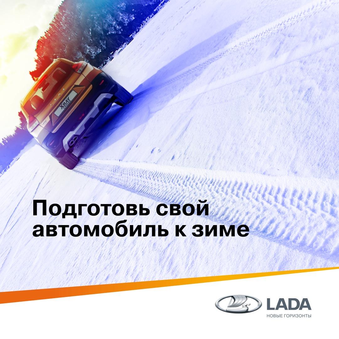 Подготовь свой автомобиль к зиме