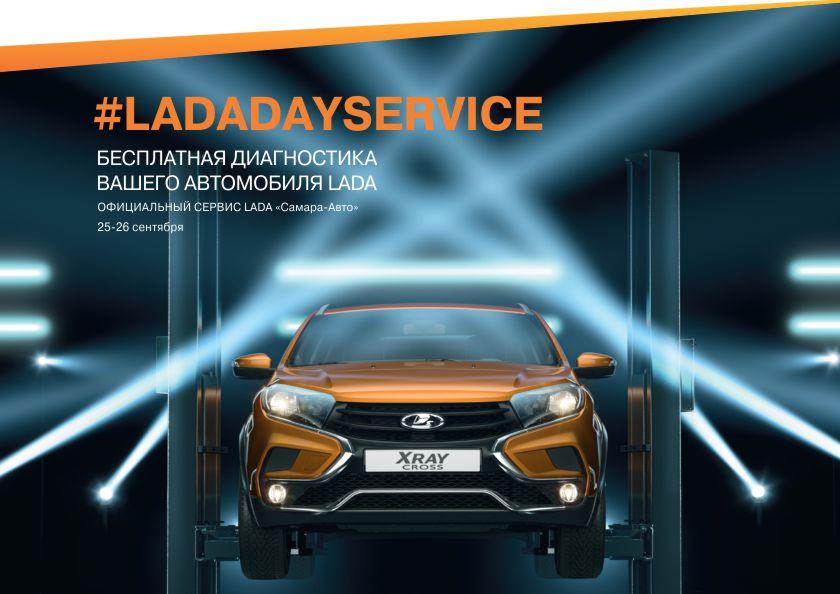 LADA Day Service в Самара-Авто