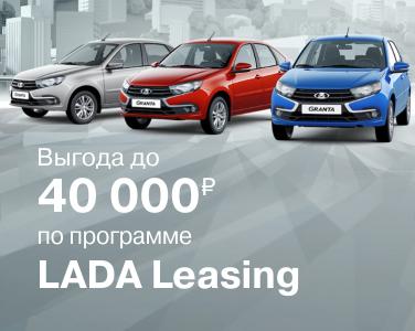 Лизинг автомобилей LADA на специальных условиях