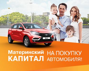 Материнский капитал на покупку автомобиля!