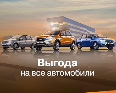 Выгода на все автомобили LADA!