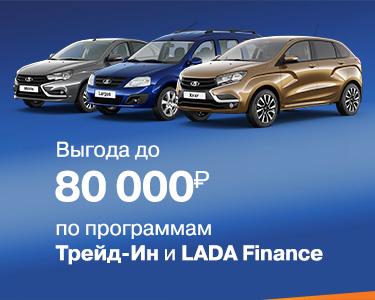 Выгода до 80 000 рублей по программам Trade-in и LADA Finance