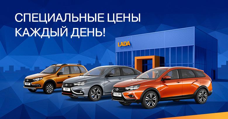 Специальные цены каждый день! LADA от 491 310 рублей!