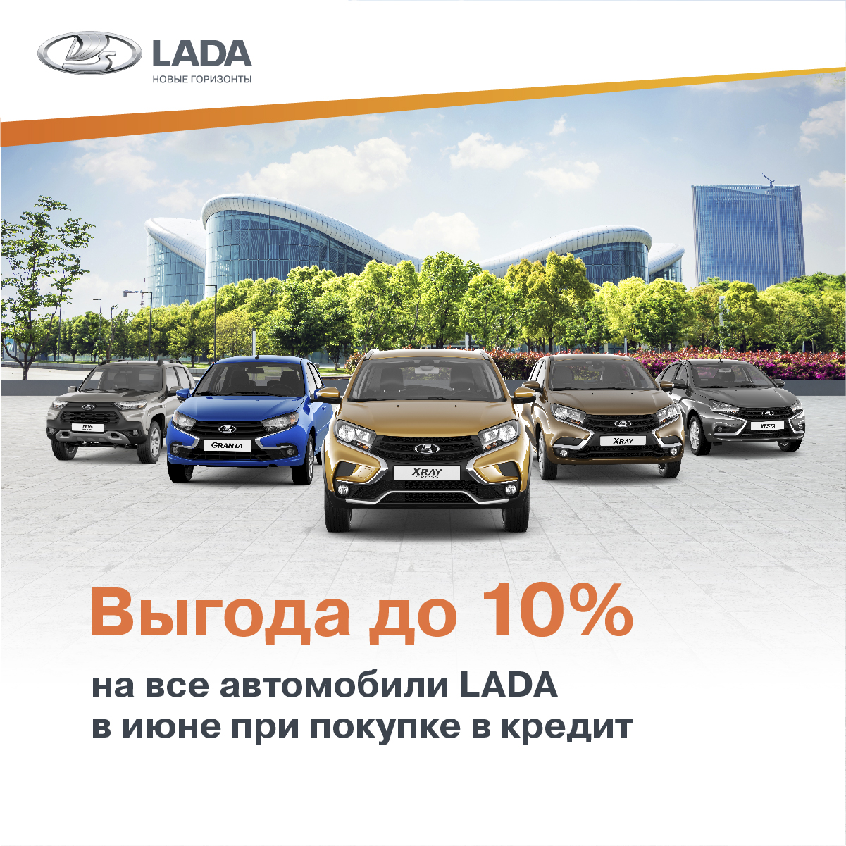 Выгода до 10% на все LADA при покупке в кредит