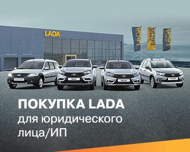 Покупка  LADA  для юридического лица/ИП!