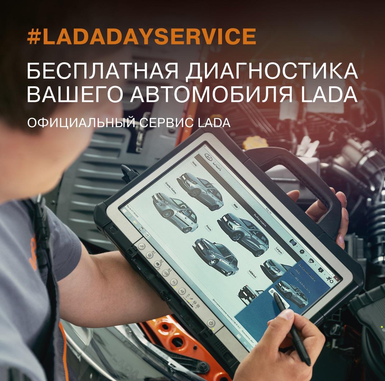 Приглашаем Вас на LADA DAY SERVICE