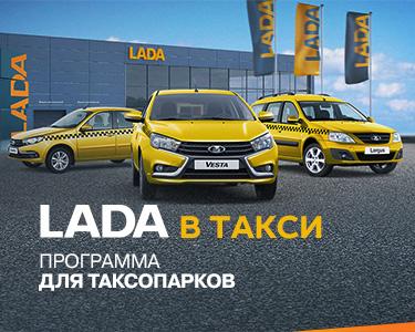 LADA в такси!