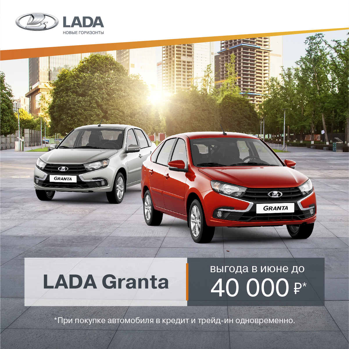 LADA Granta с выгодой до 40 000 руб.