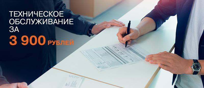 ТЕХНИЧЕСКОЕ ОБСЛУЖИВАНИЕ ЗА  3 900 рублей
