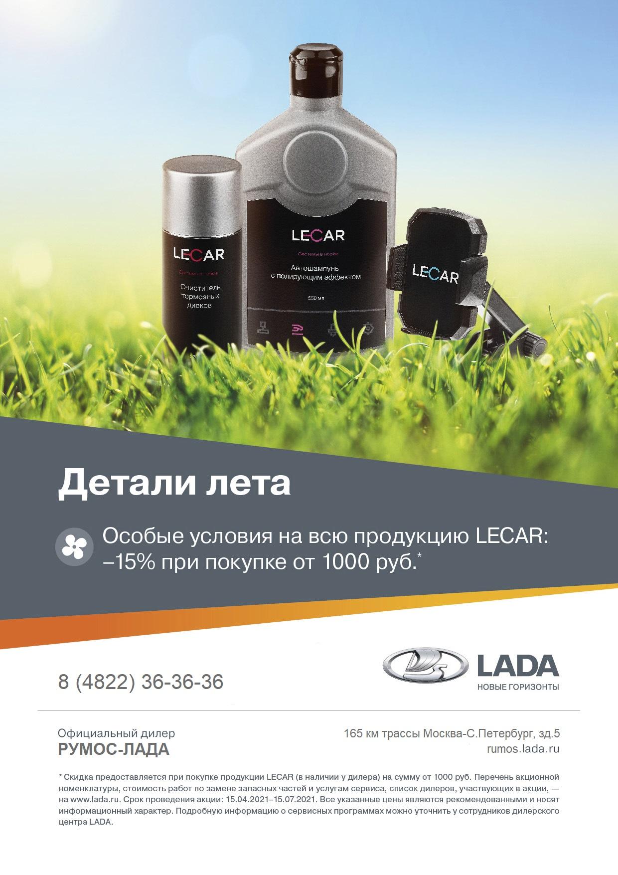 Особые условия на всю продукцию LECAR: -15% при покупке от 1000 руб.