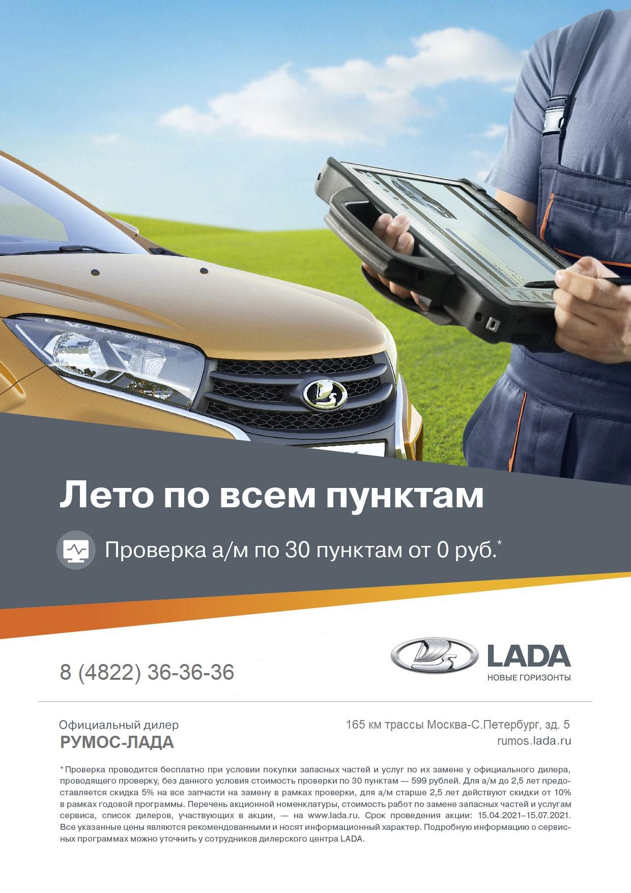Проверка автомобиля LADA по 30 пунктам от 0 руб. Лето по всем пунктам