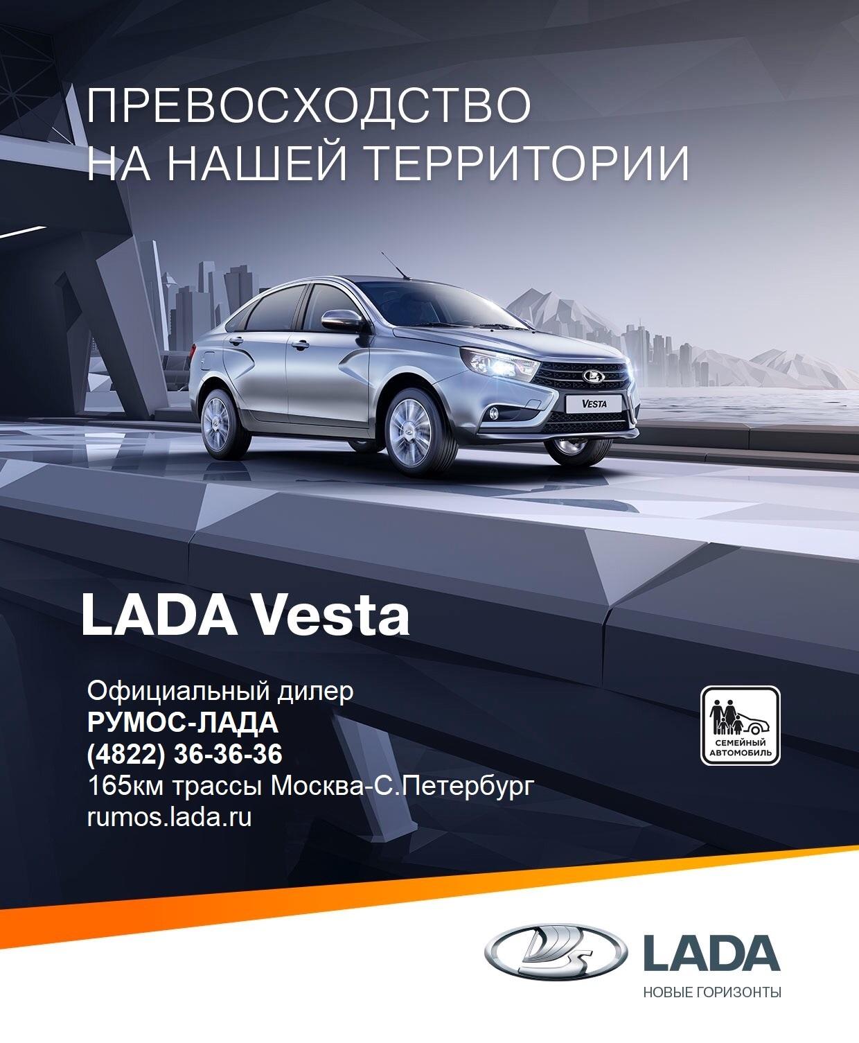 LADA Vesta седан от 733 900 рублей в Мае