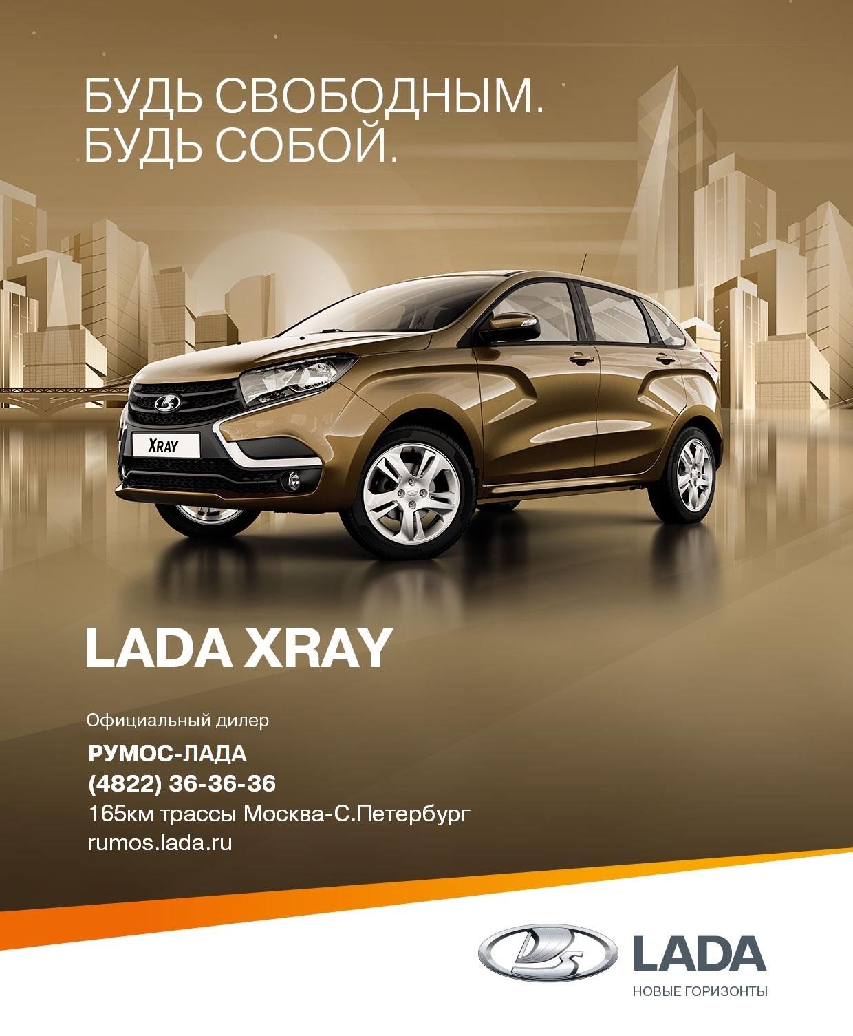 LADA XRAY от 691 900 руб.