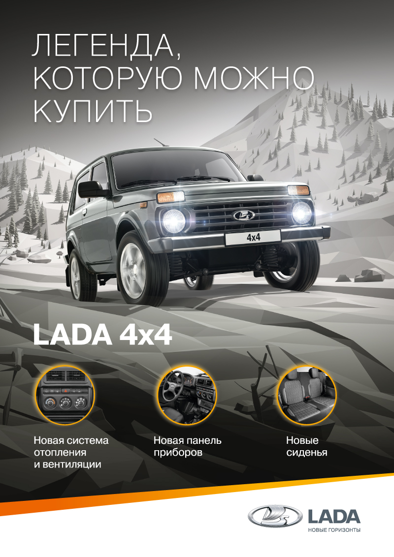 LADA Niva Legend от 619 900 руб.
