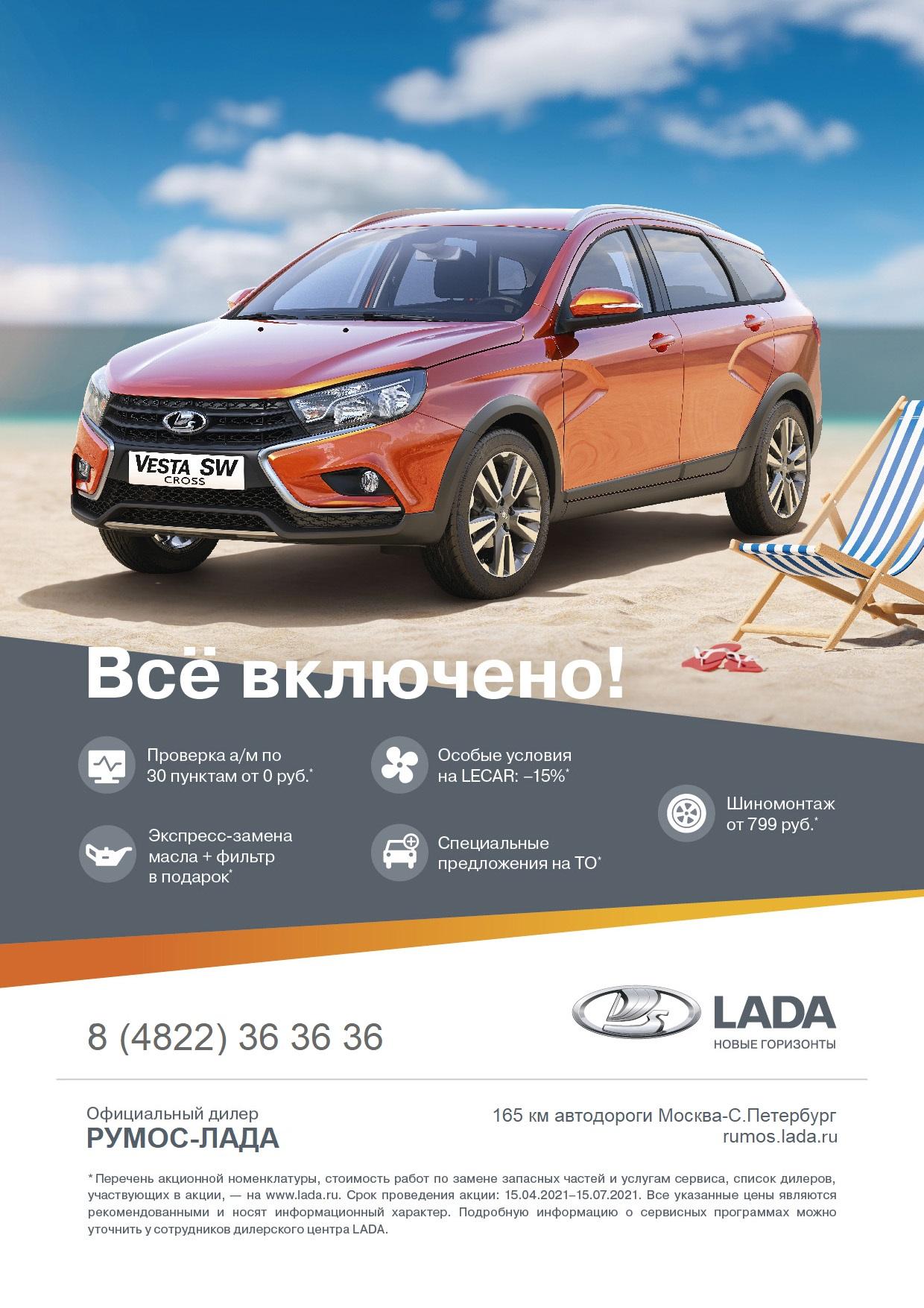 Выгодные условия подготовки автомобиля LADA к летнему сезону