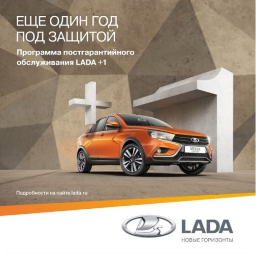 «Еще один год под защитой»  Программа постгарантийного обслуживания LADA +1