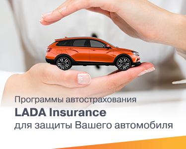 Программы автострахования LADA Insurance для защиты Вашего автомобиля!