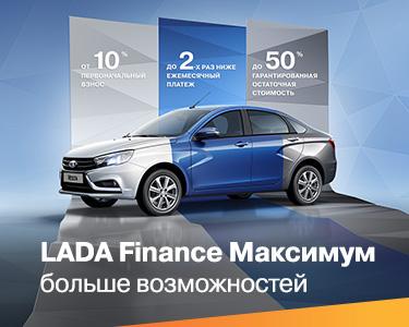 LADA Finance Максимум: кредит с остаточным платежом!