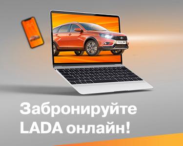 Забронируйте LADA онлайн!