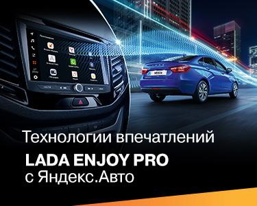 Новая мультимедийная система LADA EnjoY Pro с Яндекс.Авто!