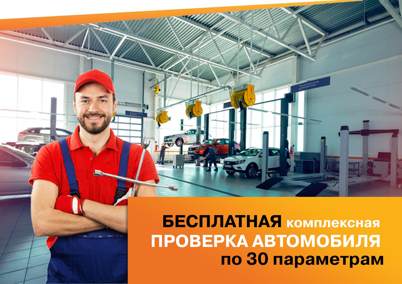 Автосервис LADA МЕРИТ запустил сервисную акцию: БЕСПЛАТНАЯ диагностика авто по 30 параметрам'
