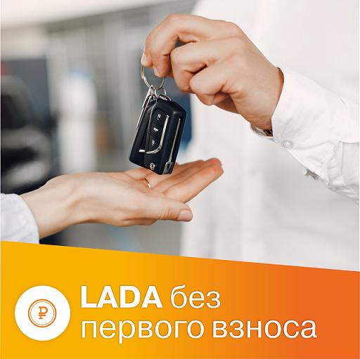 LADA в кредит без первоначального взноса