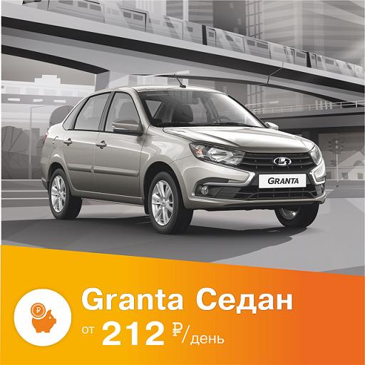 LADA Granta Седан от 212 рублей в день
