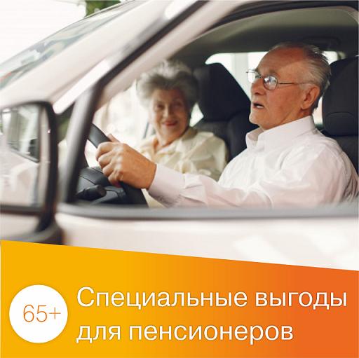 Специальные выгоды для пенсионеров